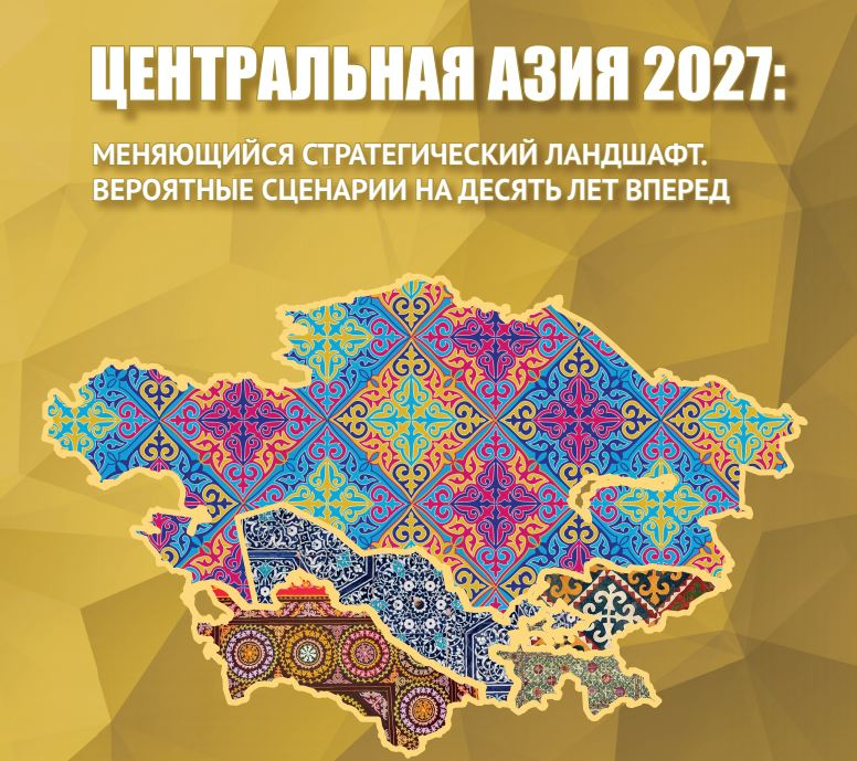 Central Asia 2027: a changing strategic landscape. Probable scenarios for ten years ahead